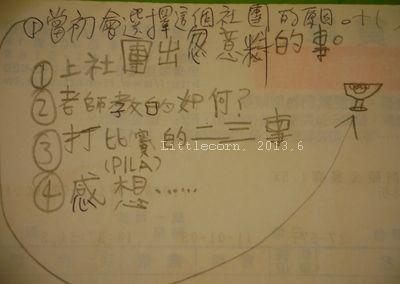 小二日記作業:對二年級社團的感想,小玉米自訂大綱(2013.6)