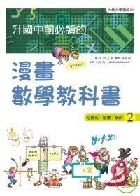 升國中前必讀的漫畫數學教科書