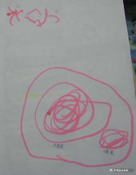 「大小」和畫大小圈圈(3y4m3w)