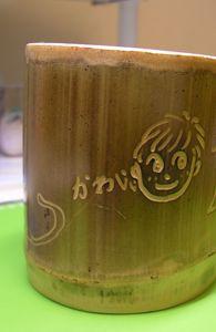 竹雕(2009.1)
