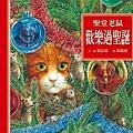 【聖堂老鼠】歡樂過聖誕
