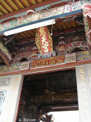 北埔-慈天宮