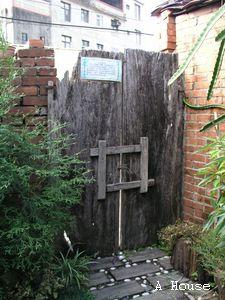 北埔-百年老門