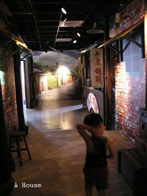新竹眷村博物館