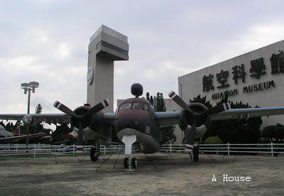 航空科學館(2011.5)