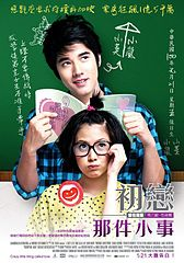 First_Love_Poster_tw