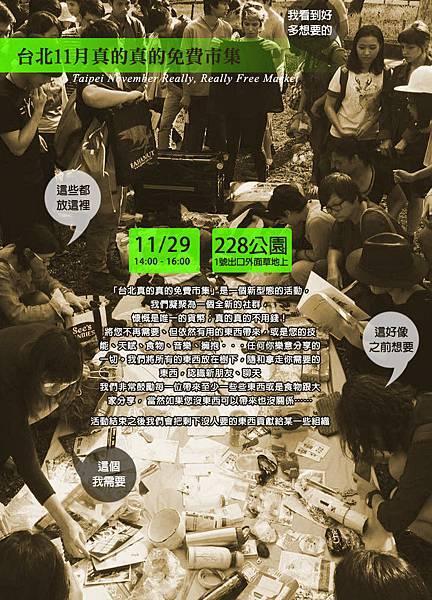 台北11月免費.jpg