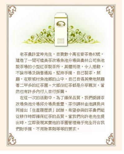 茶農說故事古典圖.bmp