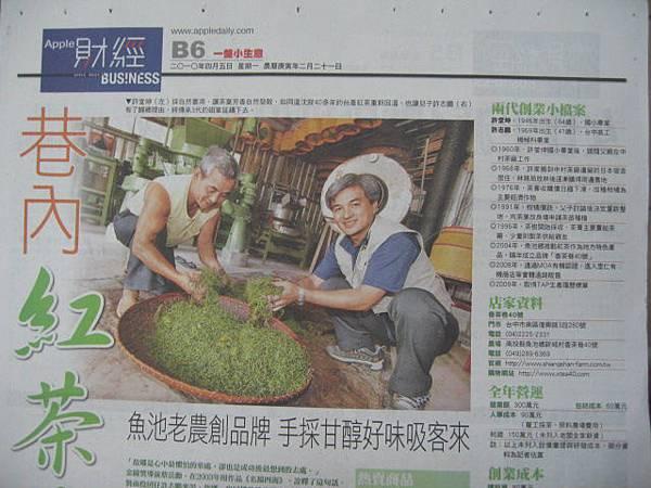 紅茶香全版報導