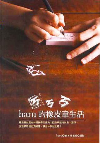 ㄎㄎㄎ.haru的橡皮章生活