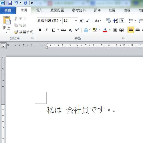 日文漢字標音-1