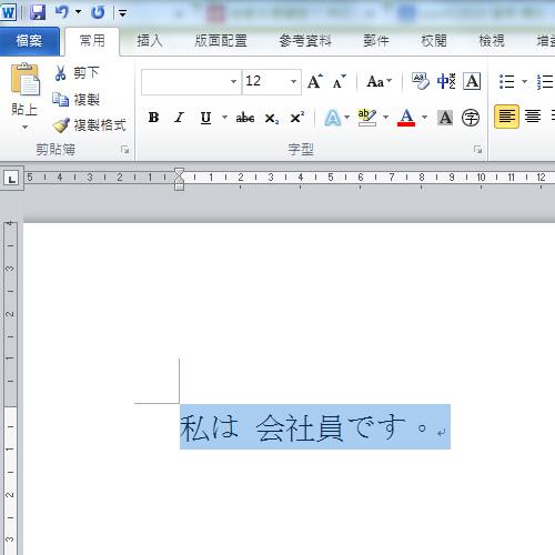 日文漢字標音-2