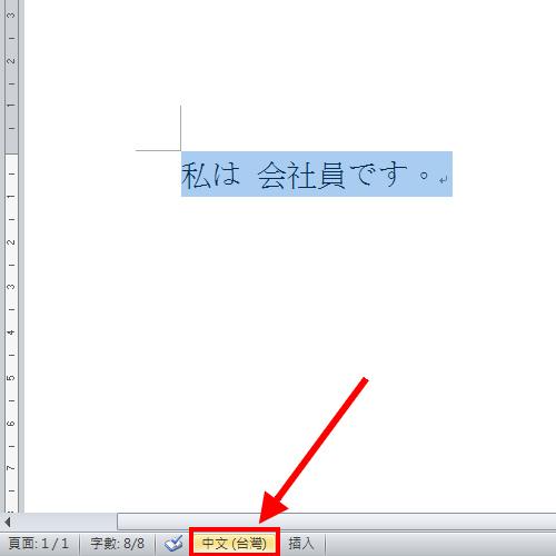 日文漢字標音-3