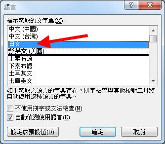 日文漢字標音-4
