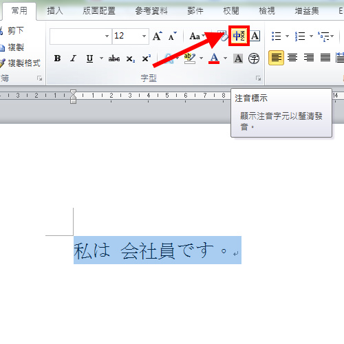 日文漢字標音-5