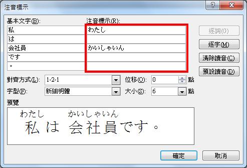 日文漢字標音-6