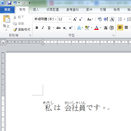 日文漢字標音-7