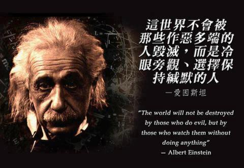 愛因斯坦對政治的看法