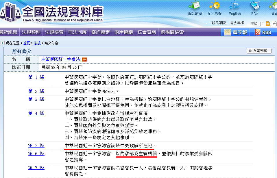中華民國紅十字會法