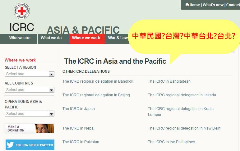 國際紅十字會亞太名單