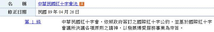 中華民國紅十字會法第一條