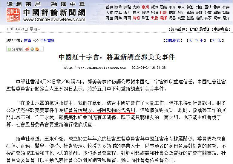 中國紅十字會:將重新調查郭美美事件