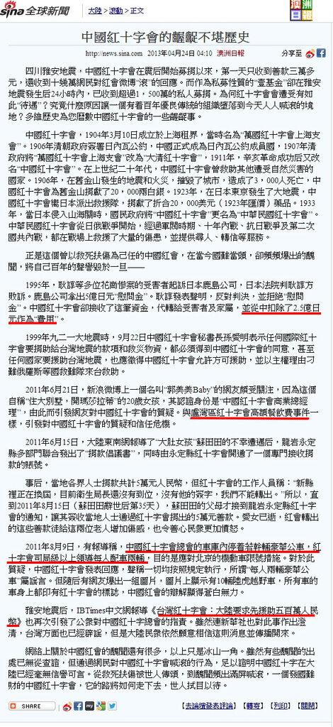 中國紅十字會的齷齪不堪歷史