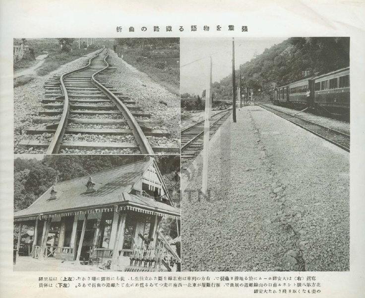 舊泰安車站關刀山大地震後樣貌