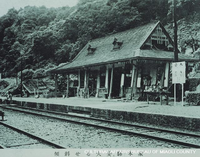 傾斜的大安驛站