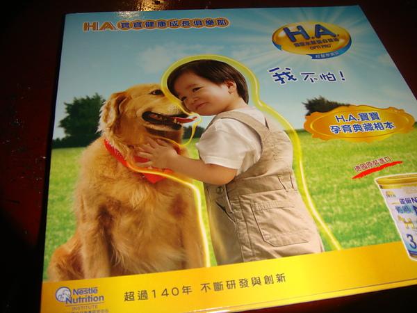 20101206婦幼門口拿到的贈品-03_1.JPG