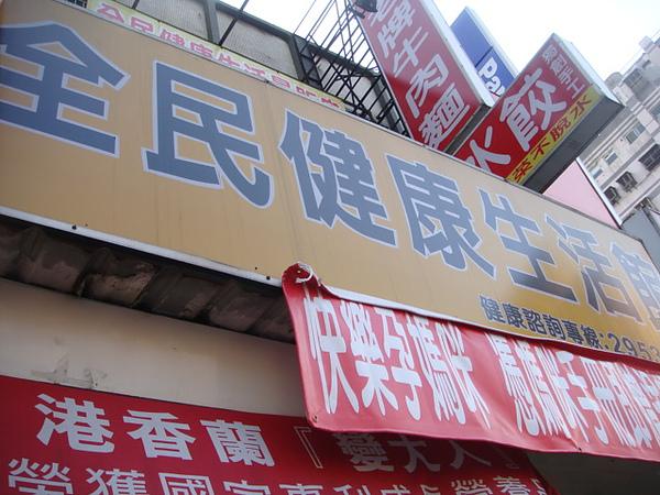 20101208全民健康生活館-01.JPG