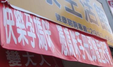 20101208全民健康生活館-02.JPG
