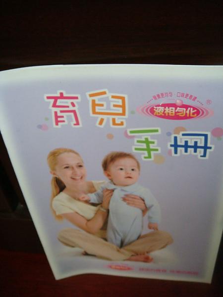 20101208全民健康生活館-09.JPG
