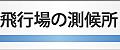 飛行場測候所-02-01.png
