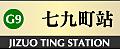 七九町-01.png