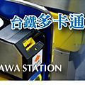 臺鐵多卡通.png