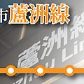 蘆洲線標題-01.png