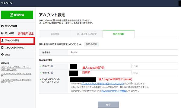 line 銀行帳戶設定