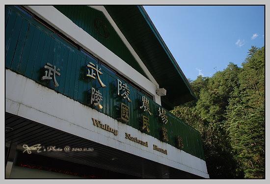 武陵農場4.JPG