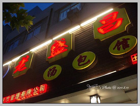上海出差8_12.JPG