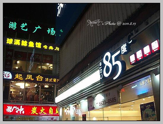 上海出差8_14.JPG