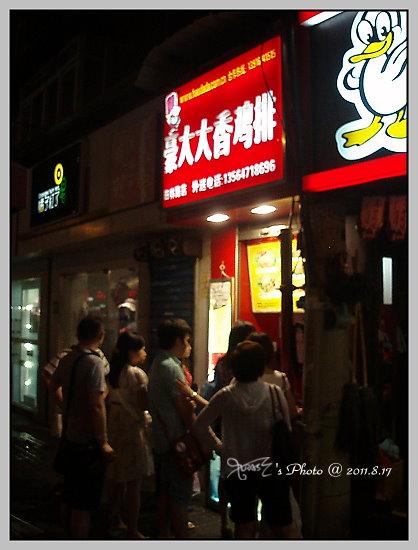 上海出差8_15.JPG