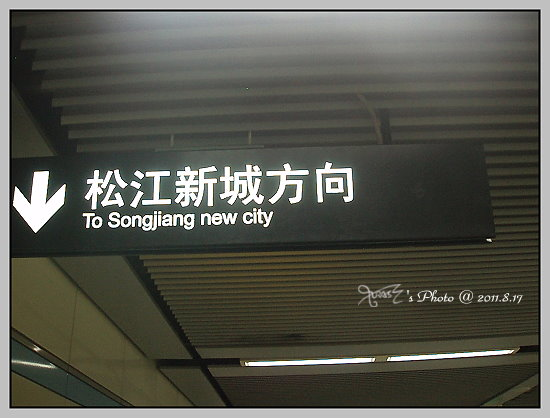 上海出差8_26.JPG