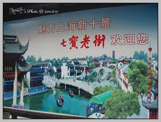 上海出差8_31.JPG