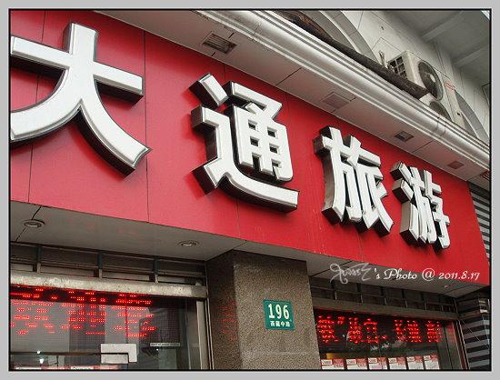 上海出差8_47.JPG