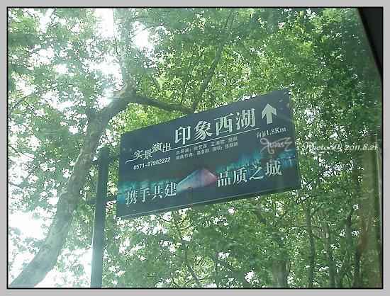 杭州西湖一日遊9.JPG