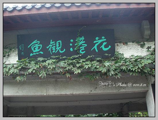 杭州西湖一日遊18.JPG