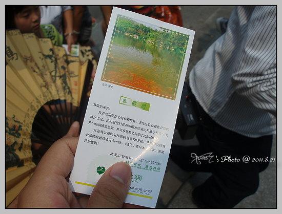 杭州西湖一日遊29.JPG