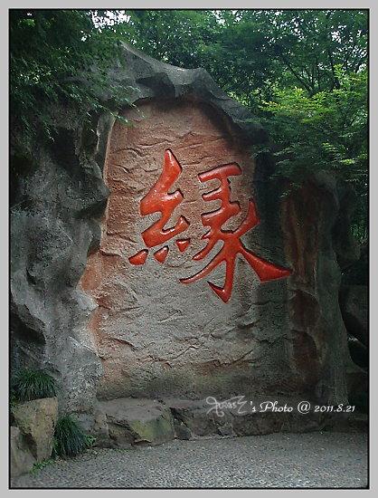 杭州西湖一日遊48.JPG