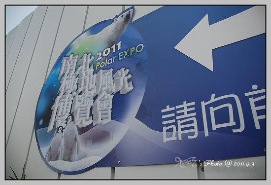 南北極地風光展覽館3.JPG